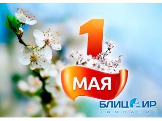 Поздравляем с днем Весны и Труда!