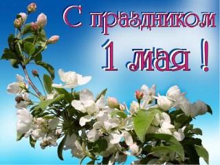 Время работы в майские праздники